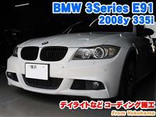 BMW 3シリーズツーリング(E91) デイライトなどコーディング施工