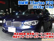 BMW 1シリーズハッチバック(F20) 純正運転席/助手席パワーシート取付&純正センターコンソールアームレスト取付
