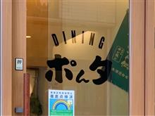 Last takeout@DININGポんタ