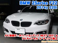 BMW 2シリーズクーペ(F22) ナビ地図データバージョンアップとコーディング施工