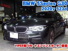 BMW 5シリーズセダン(G30) VIPER製エンジンスターター装着