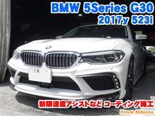 BMW 5シリーズセダン(G30) 制限速度アシストなどコーディング施工