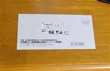 QUOカード1万円分キター!
