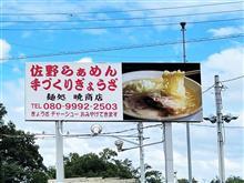 新あしあと♪♪ 399 麺処 暁商店 さん!!! A@p@;;;b -壬生町-