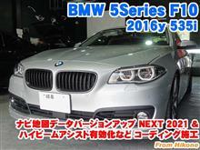 BMW 5シリーズセダン(F10) ナビ地図データバージョンアップとコーディング施工