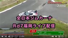 【ライブ配信】全日本ジムカーナRd7福岡