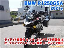 BMW R1250GSA デイライト有効化&クルージングライト有効化&オープニングアニメーション変更