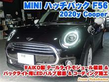 ミニ ハッチバック(F56) RAIKO製テールライトモジュール装着&バックライト用LEDバルブ装着とコーディング施工