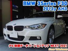 BMW 3シリーズセダン(F30) ナビ地図データバージョンアップ