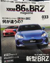 那須ソニック@XaCAR 86BRZmagazine 033