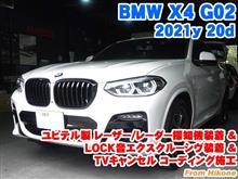 BMW X4(G02) ユピテル製レーザー/レーダー探知機装着&LOCK音エクスクルーシブ装着とコーディング施工