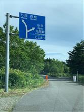 【県道112号線・毛無峠へ①】万座峠〜112号