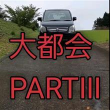大都会PARTⅢ オープニング!?