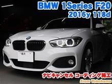 BMW 1シリーズハッチバック(F20) ナビキャンセルコーディング施工