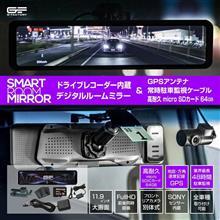 ドラレコ選びに悩む前に!オールインワンモデルのドライブレコーダー ミラー型【SH2】インナーミラー スマートルームミラー 1年保証 前後 2カメラ 前後同時フルHD録画