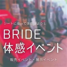 近日開催のBRIDEイベント情報です!