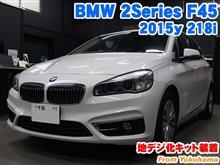BMW 2シリーズアクティブツアラー(F45) 地デジ化キット装着
