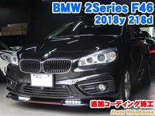 BMW 2シリーズグランツアラー(F46) 追加コーディング施工