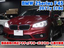 福岡県よりご来店!BMW 2シリーズアクティブツアラー(F45) ECU追加の純正アクティブクルーズコントロール(ACC)後付装着