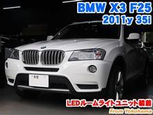 BMW X3(F25) LEDルームライトユニット装着