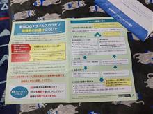 新型コロナワクチン接種 1回目~♪