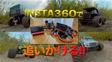 INSTA360 ONE-R/GO2/SMO 4Kでオフロードラジコンを追いかけた!