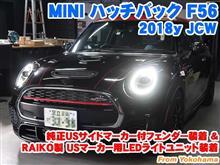 ミニ ハッチバック(F56) 純正USサイドマーカー付フェンダー装着&RAIKO製USサイドマーカー用LEDライトユニット装着