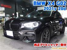 BMW X4(G02) 純正エアフラップ(グリルシャッター)後付装着