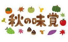 【シェアスタイル】秋の足音は糖質とともに。