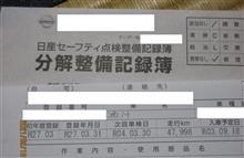 ノート、6ケ月点検(6年6ケ月)