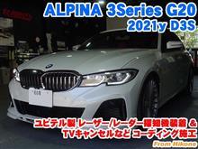 ALPINA 3シリーズセダン(G20) ユピテル製レーザー/レーダー探知機装着とコーディング施工