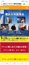 姉のこと20210918横浜合同演奏会