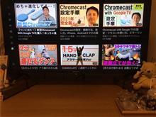 妻専用 Google TV