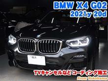 BMW X4(G02) TVキャンセルなどコーディング施工