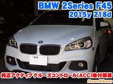 BMW 2シリーズアクティブツアラー(F45) 純正アクティブクルーズコントロール(ACC)後付装着