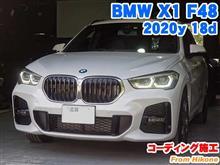 BMW X1(F48) コーディング施工