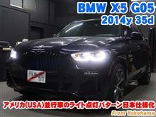 BMW X5(G05) アメリカ(USA)並行車のライト点灯パターン日本仕様化
