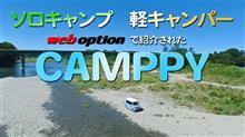 ソロキャンプに最適、軽キャンパーのCAMPPY
