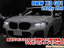 BMW X3(G01) 純正アンビエントライト(周囲ライト)後付装着とコーディング施工