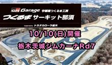 10/10(日)栃木茨城ジムカーナRd7@つくるまサーキット那須