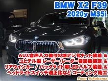 BMW X2(F39) AUX音声入力後付の地デジ化キット装着&ユピテル製レーザー/レーダー探知機装着&リアウインカー/バックライト用LEDバルブ装着とコーディング施工