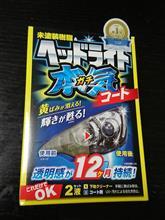 PROSTAFF 魁 磨き塾 ヘッドライト ガチコート 製品インプレッション
