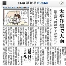 【'21 第弐皿】アナタの旅をアテンドさして...(4食目:山崎スペシャル)