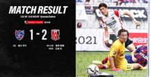2021 J1 第30節 vs FC東京