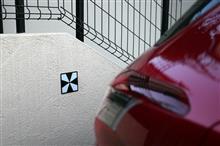 第4種車止め標識を設置、ドラレコ移設・・・