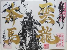 御朱印巡礼記vol.142(2021.9.18)