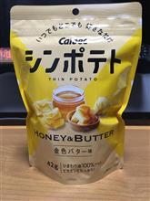 『Callee シンポテト 金色バター味』& 『湖池屋 ポテトチップス 今金男しゃく』
