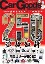 雑誌掲載情報【CarGoodsマガジン 2021年11月号】