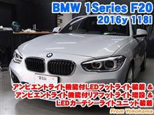 BMW 1シリーズハッチバック(F20) アンビエントライト機能付LEDフットライト装着&アンビエントライト機能付リアフットライト増設&LEDカーテシーライトユニット装着