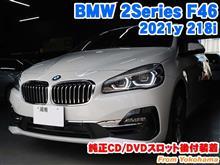 BMW 2シリーズグランツアラー(F46) 純正CD/DVDスロット後付装着